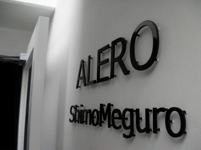 ALERO ShimoMeguroの物件写真2