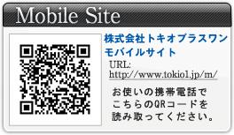 トキオプラスワン:モバイルサイト