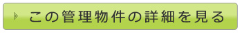 ALERO ShimoMeguroの物件詳細を見る